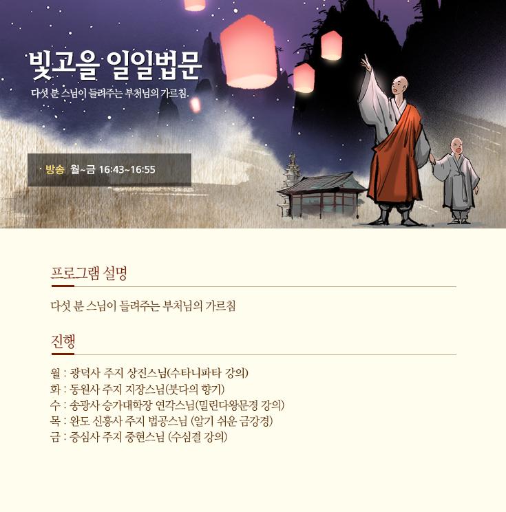 빛고을_일일법문(수정).png