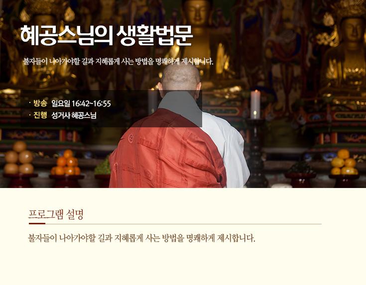 혜공스님의-생활법문.png